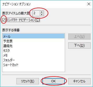 [ナビゲーション オプション]ダイアログボックスの[表示アイテムの最大数]の設定