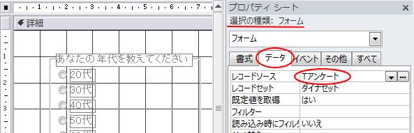 レコードソースに保存先テーブルを指定