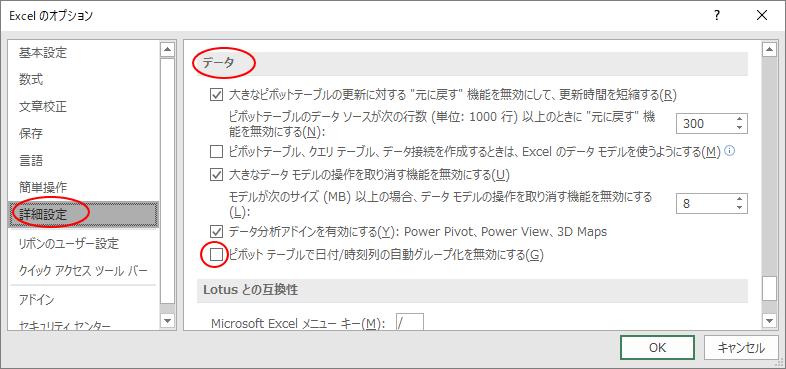 [Excelのオプション]の[ピボットテーブルで日付/時刻の自動グループ化を無効にする]