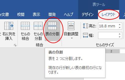表の分割ボタン