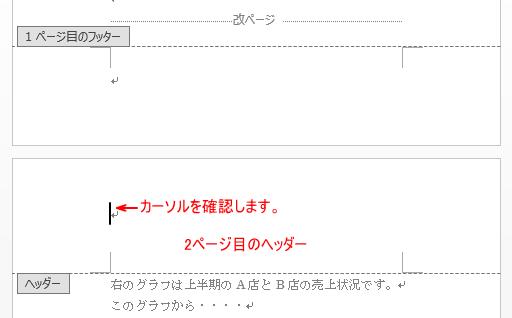 2ページ目のヘッダー
