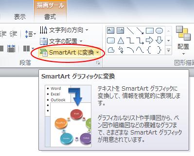 SmartArtグラフィックに変換のポップヒント