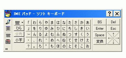 IMEパッド-五十音配列キーボード