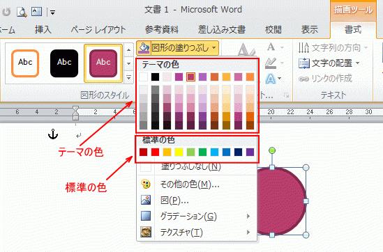 テーマの色と標準の色