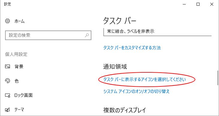 タスクバーに表示されるアイコンを選択してください