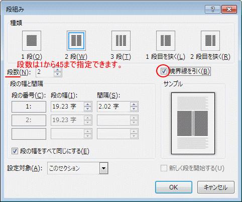 [段組み]ダイアログボックスで段数の設定