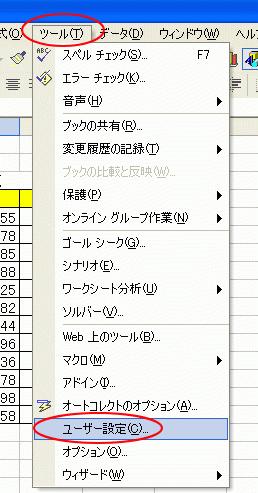 [ツール]メニューの[ユーザー設定]