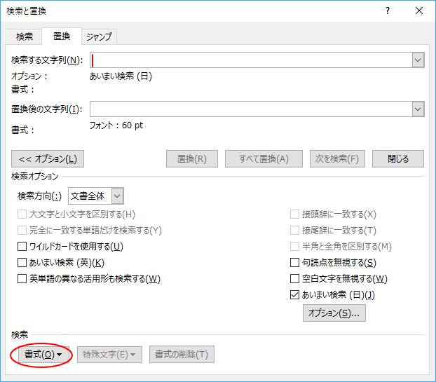 検索する文字列の指定