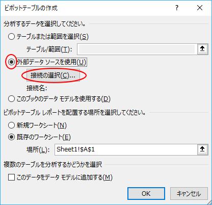 外部データソースを使用