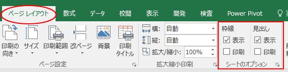 Excel2016のページレイアウトタブ