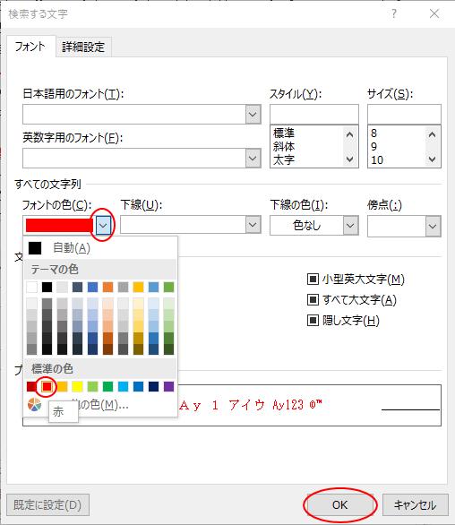 フォントに色を指定
