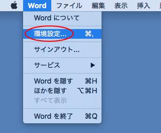 Wordメニュの環境設定