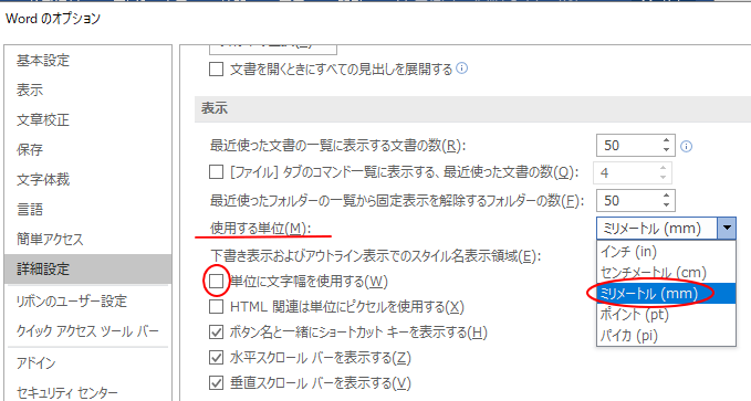 [Wordのオプション]ダイアログボックス[詳細設定]ミリ単位選択
