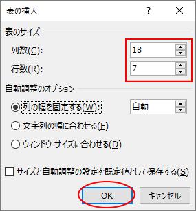表の挿入ダイアログボックス