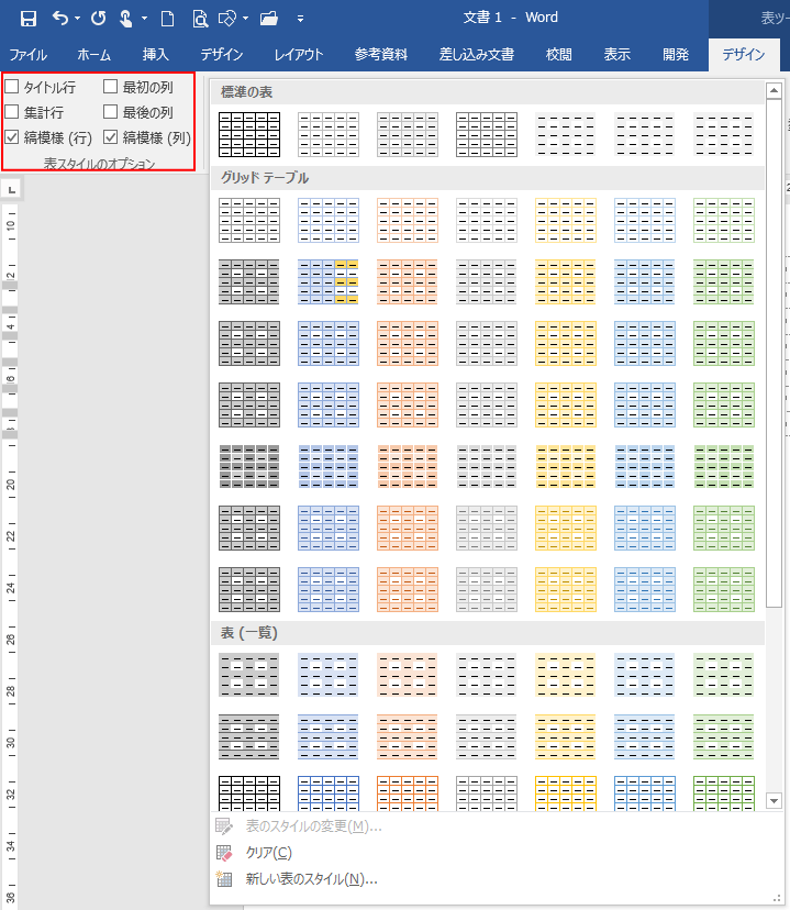 表のスタイルのパネル一覧