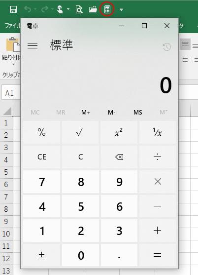 クイックアクセスツールバーの電卓