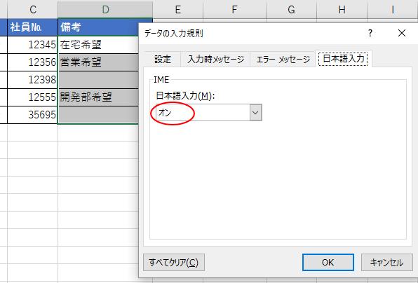 日本語入力オン