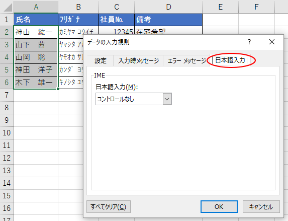 日本語入力タブ