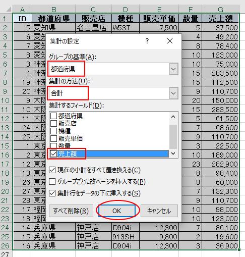 集計の設定ダイアログボックス