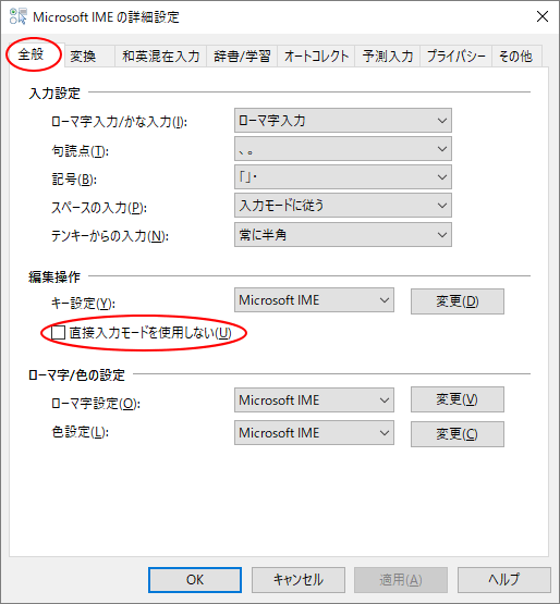[Microsoft IMEの詳細設定]ダイアログボックス