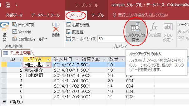 データシートビューの[ルックアップの変更]ボタン