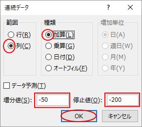 [連続データ]ダイアログボックスで設定