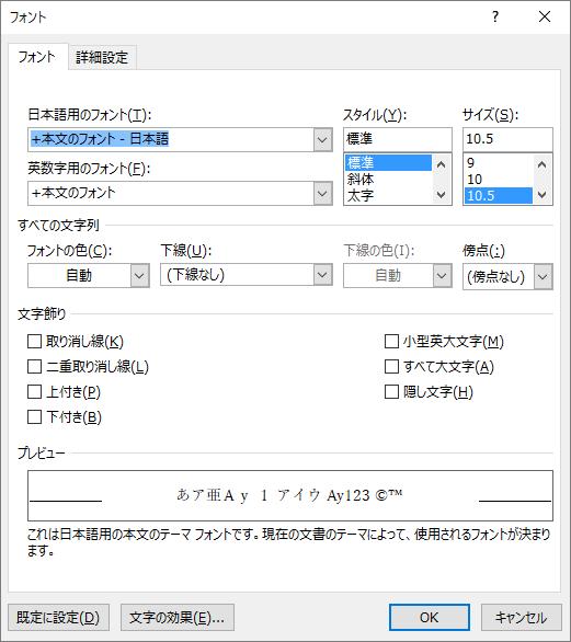 [フォント]ダイアログボックス