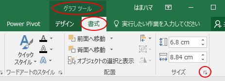 [サイズ]グループの[ダイアログボックス起動ツール]ボタン