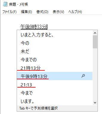 時刻の表示形式