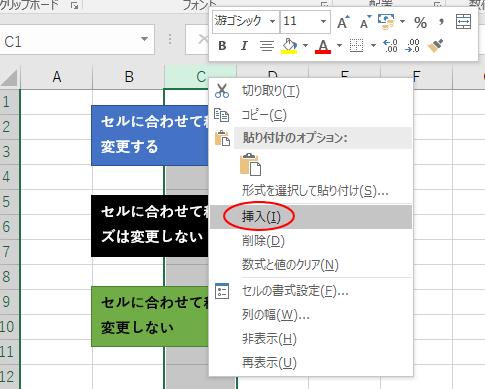 C列で右クリックしてショートカットメニューの[挿入]をクリック