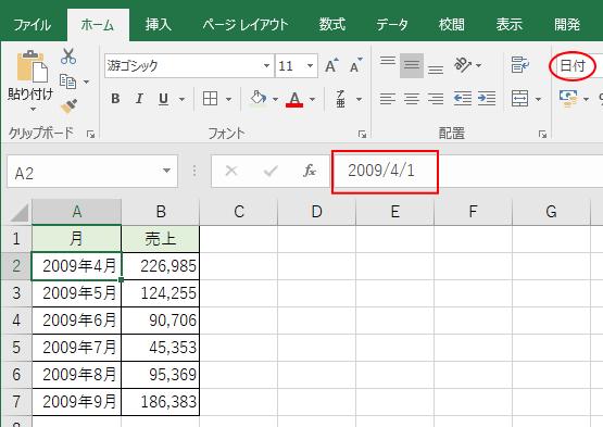 データの確認