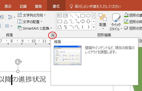 [段落]グループにある[ダイアログボックス起動ツール]ボタン