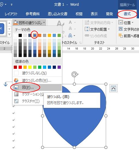 [図形の塗りつぶし]から[図]を選択