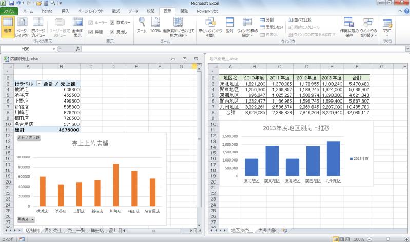 Excel2010の並べて表示