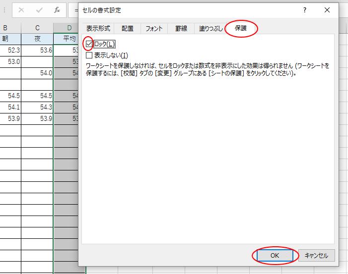 [セルの書式設定]ダイアログボックスの[保護]タブ
