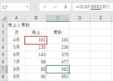 SUM関数を使った数式
