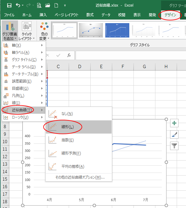 [グラフ要素を追加]の[近似曲線]