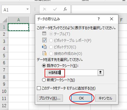 [データの取り込み]ダイアログボックス