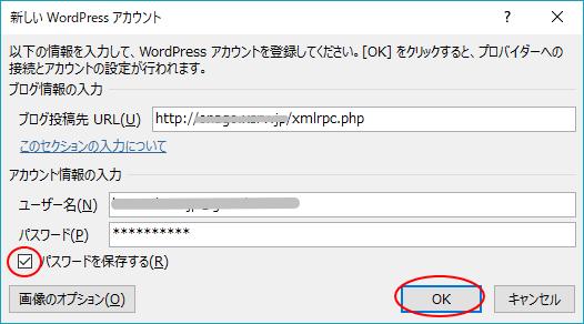 [パスワードを保存する]のチェックボックスをオンにして[OK]ボタンをクリック