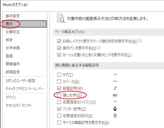 [Wordのオプション]ダイアログボックス 隠し文字の設定