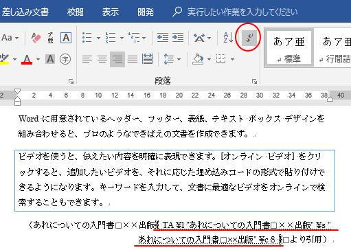 [ホーム]タブの[編集記号の表示/非表示]ボタン