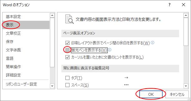 [Wordのオプション]ダイアログボックス