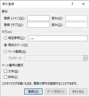 [索引登録]ダイアログボックス