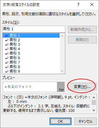 [文字/段落スタイルの設定]ダイアログボックス