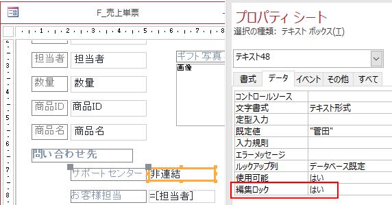 編集ロック