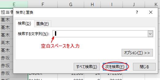 検索する文字列に半角スペースを入力