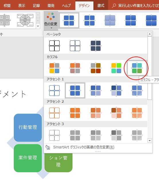 [色の変更]から[カラフル-アクセント5から6]を選択