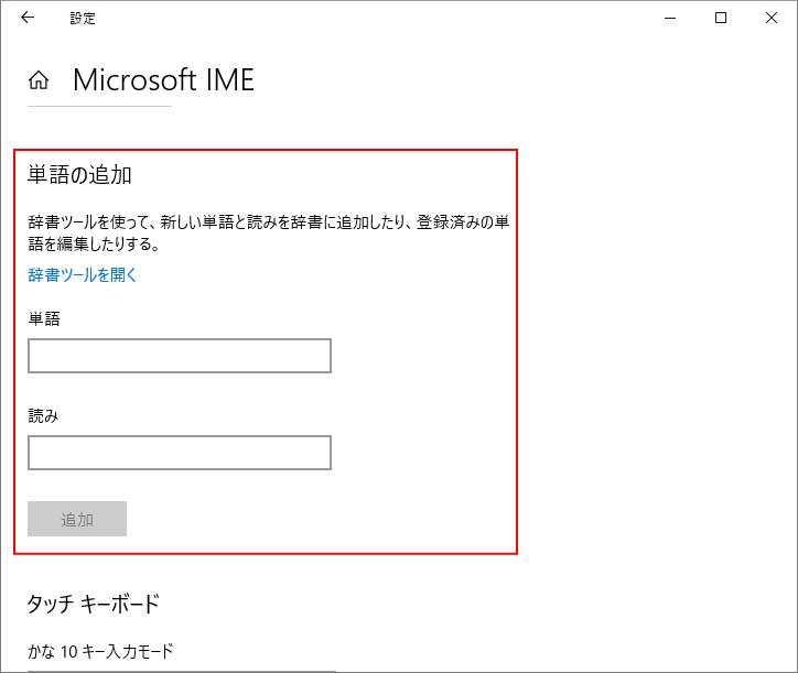Windowsの設定 単語の追加