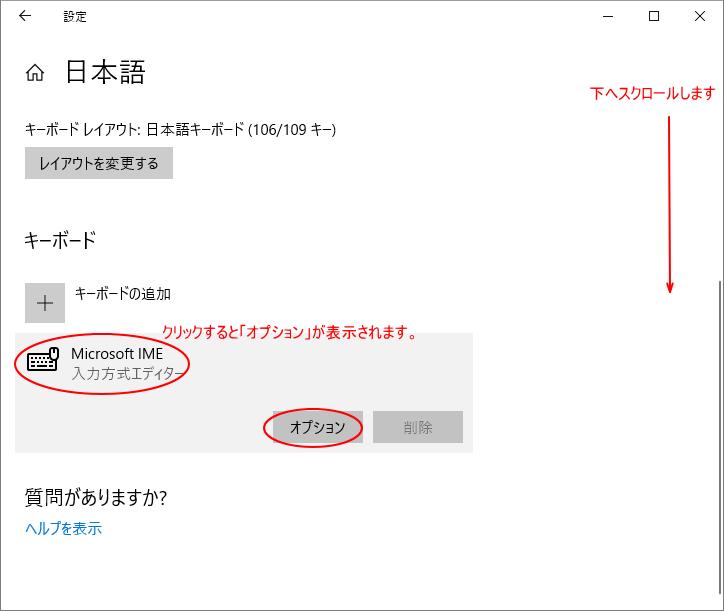 Windowsの設定 Microsoft IME