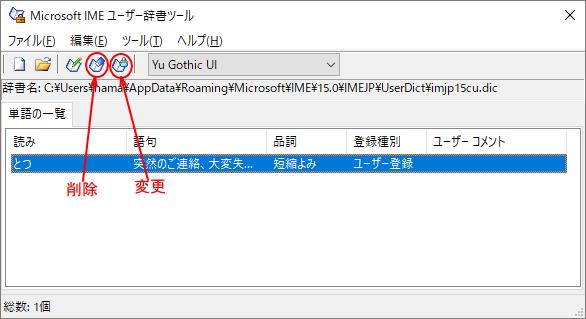 Microsoft IME ユーザー辞書ツール